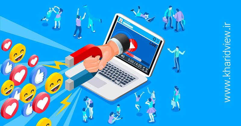 جذب مخاطب در شبکه های اجتماعی